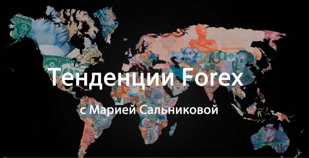 Тенденции Forex на 12.03.2018 — 16.03.2018
