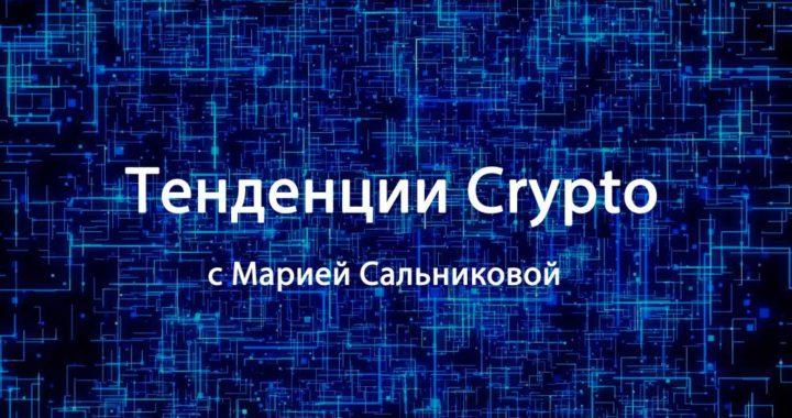 Тенденции Crypto на 14.05.18 — 20.05.18 с Марией Сальниковой