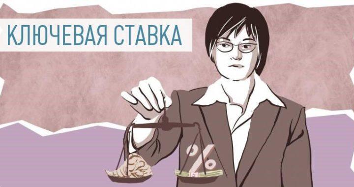 News.ru Ставка ЦБ РФ 15 июня останется на уровне 7,25%