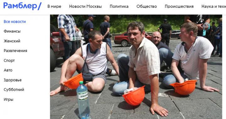 Рамблер Украина объявила себе дефолт