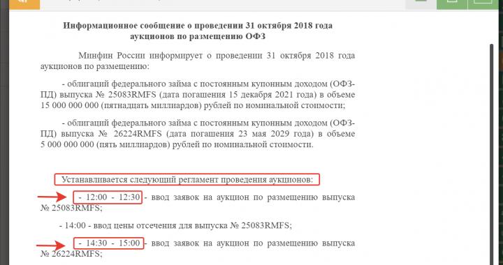 31.10.2018 Конец октября для рубля
