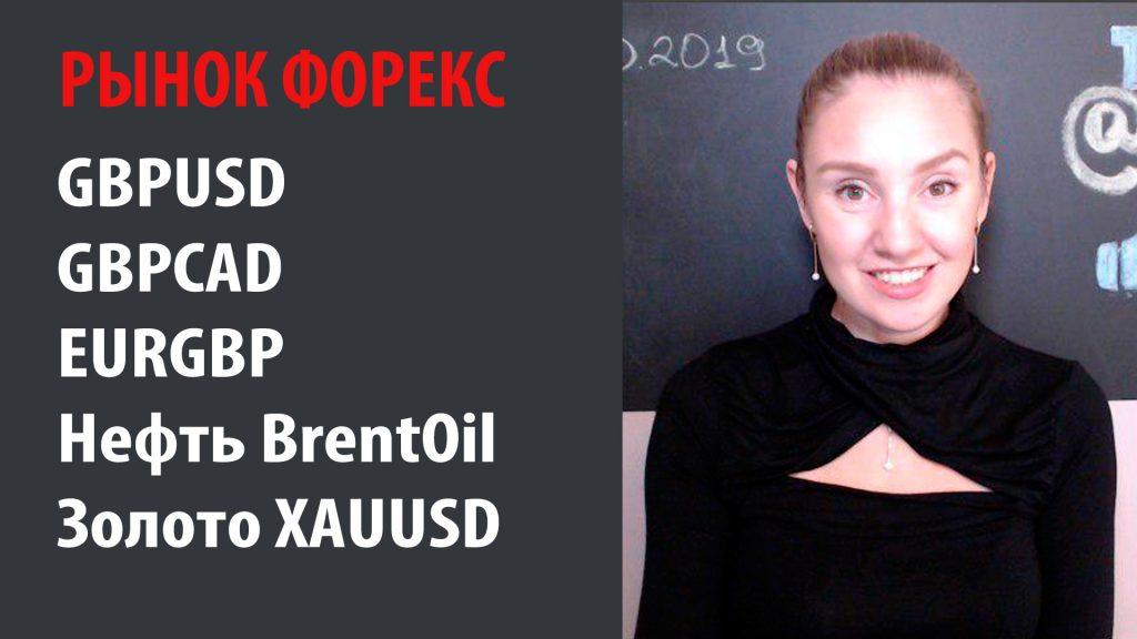 Рынок Форекс - 14.10.19 - 18.10.19 Ситуация с фунтом, нефть золото и работа с лотом