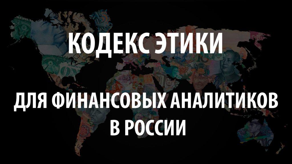 КОДЕКС ЭТИКИ ДЛЯ ФИНАНСОВЫХ АНАЛИТИКОВ В РОССИИ