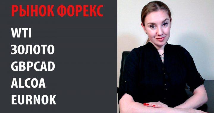 Рынок Форекс — 17.02.20 — 21.02.20 Прогноз WTI, Золото, GBPCAD Alcoa, EURNOK